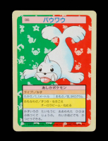 Seel 1995 Pokemon Topsun Green Backs Japanese #86 at PristineAuction.com