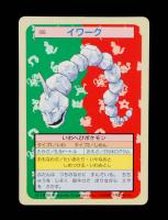 Onix 1995 Pokemon Topsun Green Backs Japanese #95 at PristineAuction.com