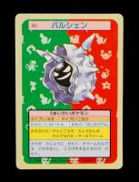 Cloyster 1995 Pokemon Topsun Green Backs Japanese #91 at PristineAuction.com