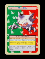 Haunter 1995 Pokemon Topsun Green Backs Japanese #93 at PristineAuction.com