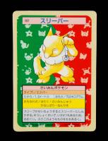 Hypno 1995 Pokemon Topsun Green Backs Japanese #97 at PristineAuction.com