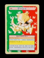 Abra 1995 Pokemon Topsun Green Backs Japanese #63 at PristineAuction.com