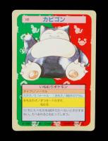 Snorlax 1995 Pokemon Topsun Green Backs Japanese #143 at PristineAuction.com