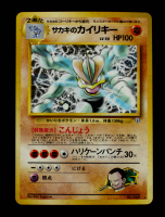 Giovanni's Machamp 1999 Pokemon Gym Booster 2 Challenge from the Darkness Japanese #68 HOLO R at PristineAuction.com