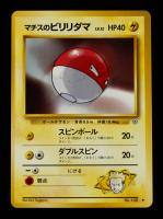 Voltorb 1996 Pokemon Base Japanese #100 at PristineAuction.com