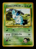 Giovanni's Nidoran 1996 Pokemon Base Japanese #29 at PristineAuction.com