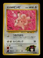 Erika's Clefairy 1996 Pokemon Base Japanese #35 at PristineAuction.com