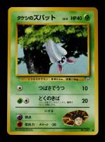 Brock's Zubat 1996 Pokemon Base Japanese #41 at PristineAuction.com