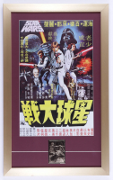 """""""Star Wars"""" 15x25 Custom Framed Hong Kong Release Movie Poster with 23 KT Gold Movie Card (See Description) at PristineAuction.com"""