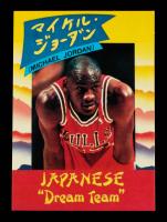 Michael Jordan 1991 Kalifornia Kardz Japanese #NNO at PristineAuction.com