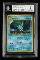 Kingdra 2000 Pokemon Awakening Legends Japanese #230 Holo R (BGS 8) at PristineAuction.com