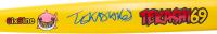 Tekashi 6ix9ine Signed Baseball Bat (Beckett Hologram) at PristineAuction.com