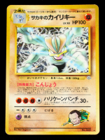 Giovanni's Machamp 1999 Pokemon Gym Booster 2 Challenge from the Darkness Japanese #68 Holo at PristineAuction.com
