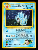 Giovanni's Gyarados 1999 Pokemon Gym Booster 2 Challenge from the Darkness Japanese #130 Holo at PristineAuction.com