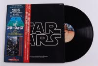 "Vintage ""Star Wars"" Japanese Vinyl Record Album (See Description) at PristineAuction.com"