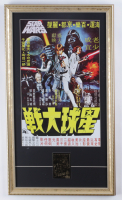 """""""Star Wars"""" 15x26 Chinese Release Custom Framed Print Display with 23 KT Gold Card at PristineAuction.com"""