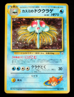 Misty's Tentacruel 1998 Pokemon Gym Booster 1 Leaders Stadium Japanese #73 Holo at PristineAuction.com