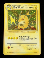 Raichu 1997 Pokemon The Mystery of the Fossils Japanese #26 Holo at PristineAuction.com