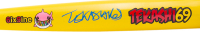 Tekashi 6ix9ine Signed Baseball Bat (Beckett COA) at PristineAuction.com