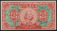 "Marilyn Monroe Chinese Currency One Million Dollar ""Hell Note"""